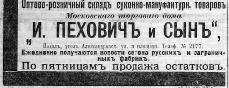 Рекламні оголошення фірми «І. Пехович і син»