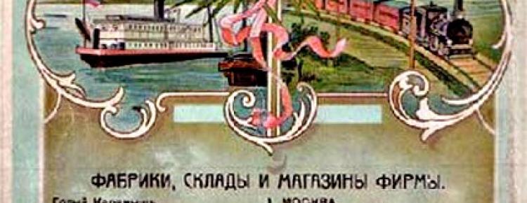 Рекламне оголошення Товариства промисловців сарпинських виробів