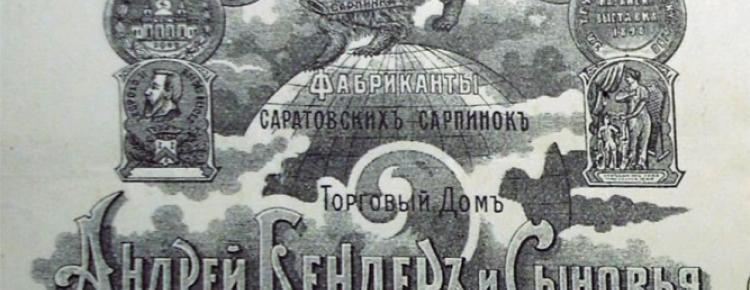 Фрагмент бланка замовлення фабрикантів саратовських сарпинок