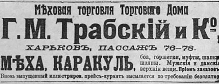 Рекламні оголошення фірми «Хутрова торгівля» Г. Трабського у Харкові