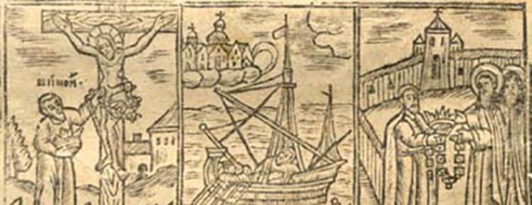 Гравюра з Патерика 1661 р.