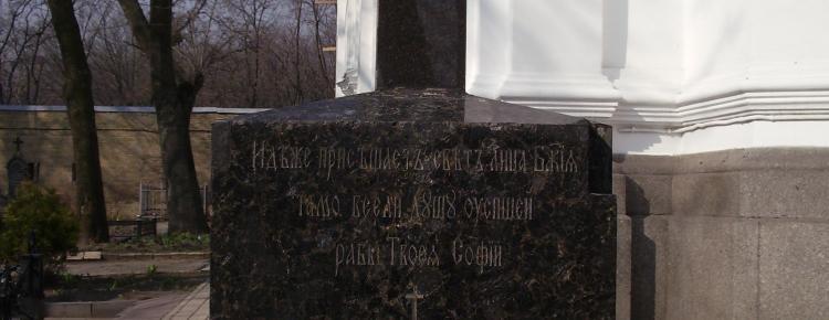 Надгробок Софії Аксакової